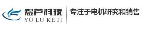 富田电机|台湾富田电机上海独家经销商【上海煜芦节能科技有限公司】